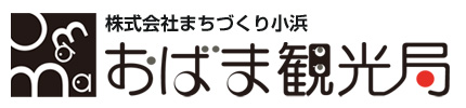 株式会社まちづくり小浜 おばま観光局