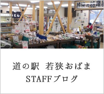 道の駅若狭おばまSTAFFブログ