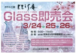 ガラス工房KEiS庵 Glass即売会