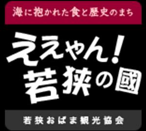 若狭おばま観光協会