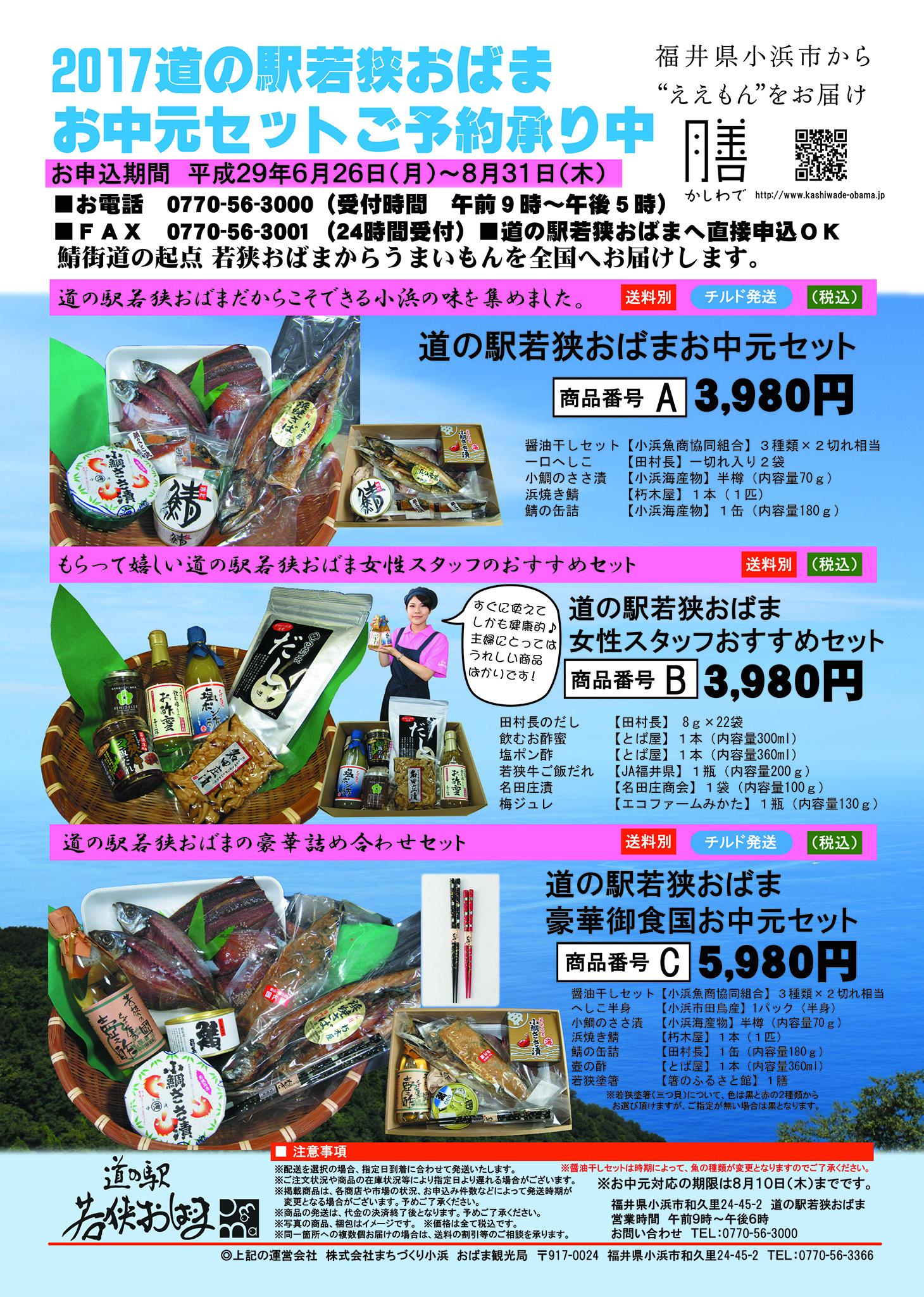 道の駅お中元チラシ(フェイスブック投稿用)