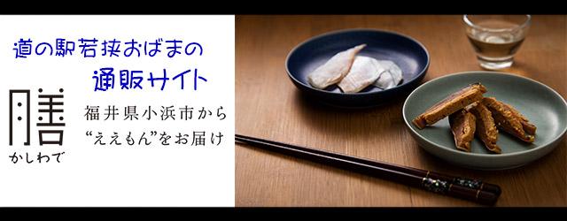 道の駅若狭おばま通販サイト「膳~かしわで~」