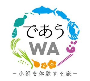 であうWA~小浜を体験する旅~